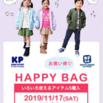 KP ケーピー福袋2019 予約