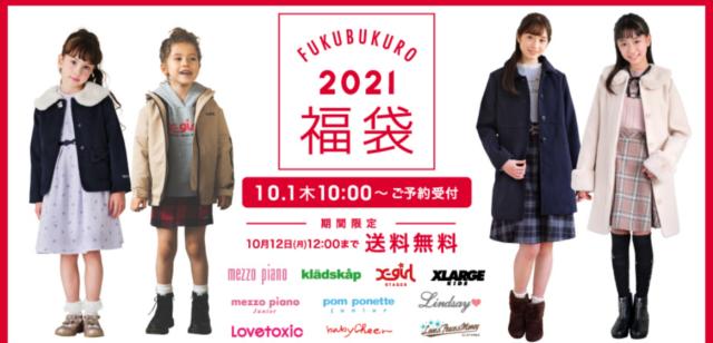 NARUMIYA luckybag2021